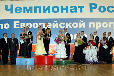 Финалисты Чемпионата России по Стандарту-2009